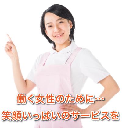 働く女性のために笑顔いっぱいのサービスを
